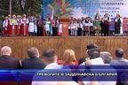 Тревогите в Заддунавска България
