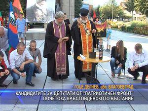 Кандидатите за депутати от Патриотичен фронт почетоха Кръстовденското въстание