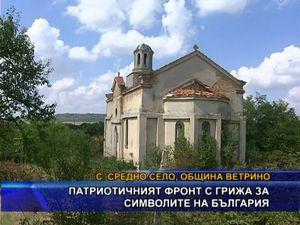Патриотичният фронт с грижа за символите на България
