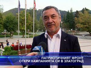 Патриотичният фронт откри кампанията си в Златоград