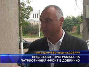 Представят програмата на Патриотичния фронт в Добричко