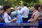 Районен кмет продължава да бяга от отговорност срещу циганските набези