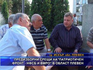 """Предизборни срещи на """"Патриотичен фронт - НФСБ и ВМРО"""" в област Плевен"""