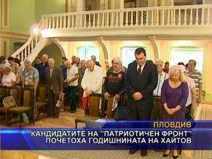 """Кандидатите на """"Патриотичен фрoнт"""" почетоха годишнината на Хайтов"""