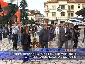 """""""Патриотичен фронт"""" почетоха жертвите Кръстовденското въстание"""