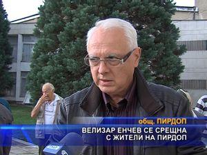 Велизар Енчев се срещна с жители на Пирдоп