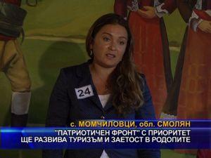 """""""Патриотичен фронт"""" с приоритет ще развива туризъм и заетост в Родопите"""