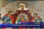 ТВ СКАТ дари икона на нов параклис
