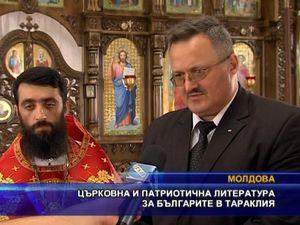 Църковна и патриотична литература за българите в Тараклия