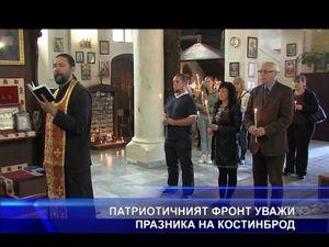 Патриотичният фронт уважи празника на Костинброд