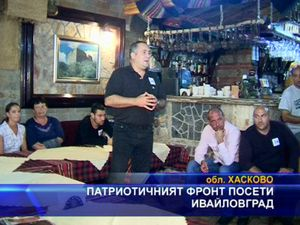 Патриотичният фронт посети Ивайловград