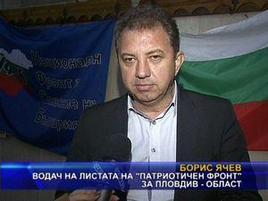 Патриоти учредиха нова структура на НФСБ в община Калояново