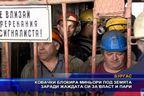 Ковачки блокира миньори под земята заради жаждата си за власт и пари