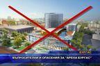 """Въпросителни и опасения за """"Арена Бургас"""""""