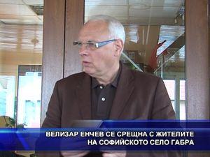 Велизар Енчев се срещна с жителите на софийското село Габра