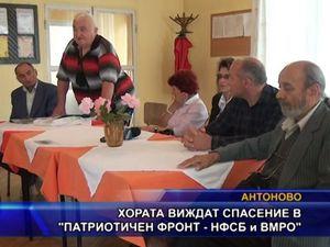 """Хората виждат спасение в """"Патриотичен фронт - НФСБ и ВМРО"""""""