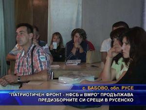 """""""Патриотичен фронт"""" продължава предизборните си срещи в Русенско"""