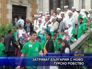 Затриват България с ново турско робство