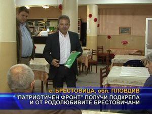 """""""Патриотичен фронт"""