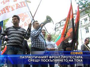 Патриотичният фронт протестира срещу поскъпването на тока