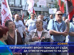 Патриотичният фронт поиска от съда да отмени решението на ЦИК