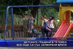 Детските градини в Тетевен все още са със затворени врати