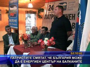 Патриотите: България може да е енергиен център на Балканите