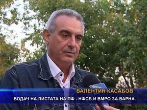 НФСБ с нова структура във Варна