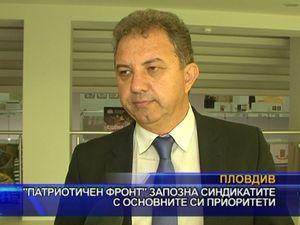 """""""Патриотичен фронт"""" запозна синдикатите с основните си приоритети"""