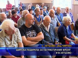 Широка подкрепа за патриотичния фронт и в Зетьово