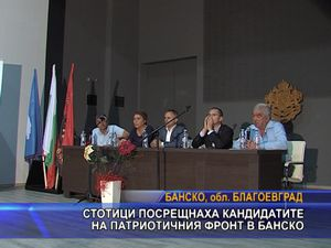 Стотици посрещнаха кандидатите на Патриотичния фронт в Банско
