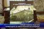 """Представиха книгата """"Арменците в някогашния Базарджик"""""""