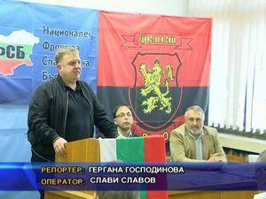 Севлиево подкрепя Патриотичния фронт