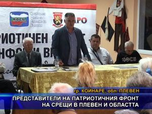 Представители на Патриотичния фронт на срещи в Плевен и областта