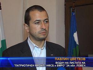 Предизборни срещи на Патриотичния фронтв община Ябланица