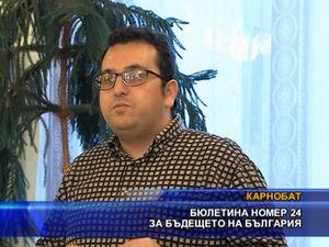 Бюлетина номер 24 за бъдещето на България