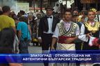 Златоград - отново сцена на автентични български традиции