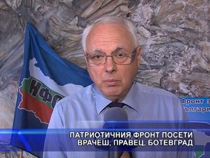 Патриотичния фронт посети Врачеш, Правец, Ботевград