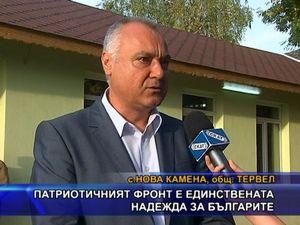 Патриотичният фронт е единствената надежда за българите