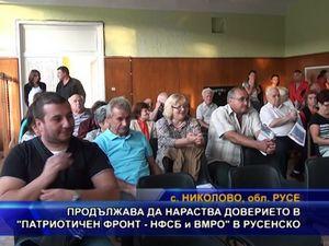 Нараства доверието в патриотичен фронт в Русенско