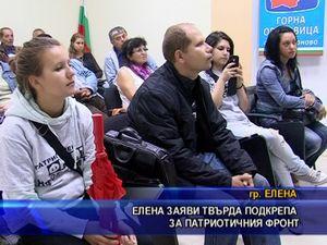 Елена заяви твърда подкрепа за Патриотичния фронт