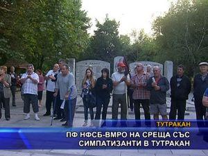 ПФ НФСБ-ВМРО на среща със симпатизанти в Тутракан