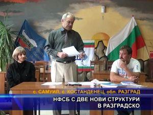 НФСБ с две нови структури в Разградско