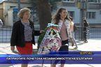 Патриотите почетоха Независимостта на България