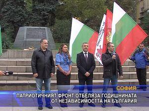 Патриотичният фронт почете Независимостта на България