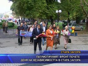 Патриотичният фронт почете Деня на независимостта в Стара Загора