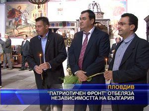 Патриотичният фронт отбеляза независимостта на България
