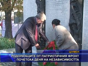 Родолюбците от Патриотичния фронт почетоха независимостта