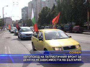 Автопоход на Патриотичния фронт за Деня на независимостта на българия