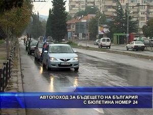 Автопоход за бъдещето на България с бюлетина номер 24
